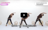 鄭多燕減肥舞中文版-骨盆&核心瘦腹部