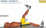 四分鐘腹部鍛煉分解二 – 提升腿部4次