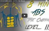 8分鐘鍛煉腹肌鍛煉第三級(高階)