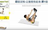 四分鐘腹部鍛煉分解四 – 觸摸成垂直角度腿部的腳踝