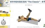 8分鐘鍛煉腹肌鍛煉第一級(初階)