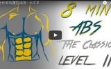 8分鐘鍛煉腹肌鍛煉第二級(中階)